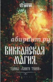 Викканская магия: тайны Книги ТенейМагия и колдовство<br>Викканская магия уходит корнями в древнейшие магические традиции времен кельтов и скифов. В ее основе - обращение к силам природы. Викканство впитало в себя элементы колдовства, шаманизма, ведичества, друидизма. Наша книга познакомит вас с основами этого интереснейшего магического учения, а также с наиболее действенными ритуалами и практиками, которые обязательно помогут в решении самых разнообразных проблем.<br>