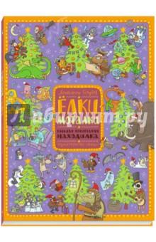 Елки-моталки. Большая новогодняя находилкаЗнакомство с миром вокруг нас<br>Соверши вместе с Дедом Морозом, Снегурочкой и котом Батоном необычайное новогоднее путешествие сквозь пространство и время!<br>На каждом развороте этой яркой весёлой книжки кто-то где-то отмечает Новый год. И очень по-своему. На пиратском Острове сокровищ и на Южном полюсе совсем разный климат. На дне морском и в подземелье гномов - совсем непохожие условия. А в каменном веке и в далёком космосе - совсем разные технические возможности. И всё равно всем весело!<br>Найди на каждом развороте Деда Мороза, Снегурочку, кота Батона, оленя Геннадия, корову Матильду и конечно же, Белого зайца!<br>