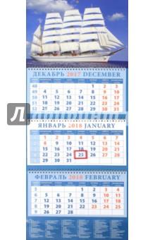 Календарь квартальный на 2018 год Белый парусник (14827)Квартальные календари<br>Календарь на 2018 год, настенный, квартальный с пиколло и курсором для выделения текущей даты.<br>Бумага офсетная<br>Обложка глянцевая.<br>Крепление: спираль.<br>Формат: 320х780 мм.<br>Сделано в России.<br>