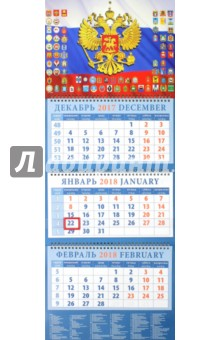 Календарь квартальный на 2018 год Государственный флаг (14829)Квартальные календари<br>Календарь на 2018 год, настенный, квартальный с пиколло и курсором для выделения текущей даты.<br>Бумага офсетная<br>Обложка глянцевая.<br>Крепление: спираль.<br>Формат: 320х780 мм.<br>Сделано в России.<br>