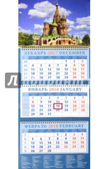 Календарь квартальный на 2018 год Храм Василия Блаженного (14833)Квартальные календари<br>Календарь на 2018 год, настенный, квартальный с пиколло и курсором для выделения текущей даты.<br>Бумага офсетная<br>Обложка глянцевая.<br>Крепление: спираль.<br>Формат: 320х780 мм.<br>Сделано в России.<br>