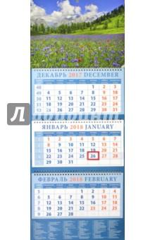 Календарь квартальный на 2018 год Пейзаж с васильками (14844)Квартальные календари<br>Календарь на 2018 год, настенный, квартальный с пиколло и курсором для выделения текущей даты.<br>Бумага офсетная<br>Обложка глянцевая.<br>Крепление: спираль.<br>Формат: 320х780 мм.<br>Сделано в России.<br>