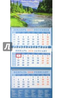 Календарь квартальный на 2018 год Прекрасный речной вид (14851)Квартальные календари<br>Календарь на 2018 год, настенный, квартальный с пиколло и курсором для выделения текущей даты.<br>Бумага офсетная<br>Обложка глянцевая.<br>Крепление: спираль.<br>Формат: 320х780 мм.<br>Сделано в России.<br>