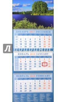 Календарь квартальный на 2018 год Солнечный летний пейзаж (14857)Квартальные календари<br>Календарь на 2018 год, настенный, квартальный с пиколло и курсором для выделения текущей даты.<br>Бумага офсетная<br>Обложка глянцевая.<br>Крепление: спираль.<br>Формат: 320х780 мм.<br>Сделано в России.<br>