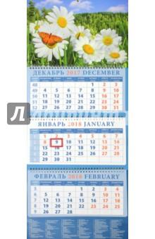 Календарь квартальный на 2018 год Пейзаж с бабочкой и ромашками (14863)Квартальные календари<br>Календарь на 2018 год, настенный, квартальный с пиколло и курсором для выделения текущей даты.<br>Бумага офсетная<br>Обложка глянцевая.<br>Крепление: спираль.<br>Формат: 320х780 мм.<br>Сделано в России.<br>