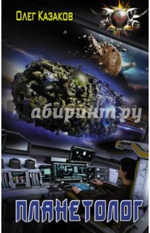 ПланетологБоевая отечественная фантастика<br>Рукав Ориона галактики Млечный Путь не самый протяженный и насыщенный звездами, но именно в нем находится Солнечная система. Тонкая нить станций спецсвязи соединяет через сотни световых лет Землю и самую дальнюю экспедицию землян.<br>Планетолог Игорь и группа инженеров, отправившиеся с Плутона в штаб флота 2-й Галактической экспедиции, застревают на промежуточной станции. Персонал пропал, оборудование разбито, станция разграблена…<br>В это же время в Солнечной системе происходит чудовищная катастрофа. Расследование приходит к выводу о причастности к ней планетолога. Спецслужбы отправляются в погоню…<br>
