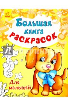 Для малышейРаскраски<br>Большая книга раскрасок для мальчишек и девчонок. 80 страниц для раскрашивания самых разных картинок.<br>Для детей дошкольного возраста.<br>