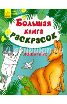 ЖивотныеРаскраски<br>Большая книга раскрасок для мальчишек и девчонок. 80 страниц для раскрашивания самых разных картинок.<br>Для детей дошкольного возраста.<br>