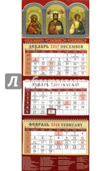 2018 Календарь Образ Пресвятой  Богородицы Владимирская (22801)Квартальные календари<br>Календарь на 2018 год, настенный, ежеквартальный.<br>Бумага офсетная.<br>Обложка глянцевая.<br>Формат: 220х320 мм.<br>Крепление: пружина.<br>Количество листов: 36. <br>Сделано в России.<br>Содержит указания трапез и постов.<br>Рекомендовано к публикации Издательским советом Русской Православной Церкви<br>