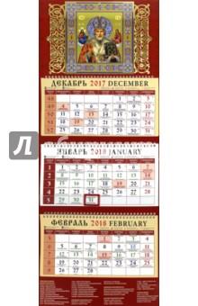 2018 Календарь Святой  Николай  Чудотворец (22804)Квартальные календари<br>Календарь на 2018 год, настенный, ежеквартальный.<br>Бумага офсетная.<br>Обложка глянцевая.<br>Формат: 220х320 мм.<br>Крепление: пружина.<br>Количество листов: 36. <br>Сделано в России.<br>Содержит указания трапез и постов.<br>Рекомендовано к публикации Издательским советом Русской Православной Церкви<br>