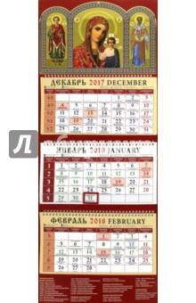 2018 Календарь Святой  великомученик и целитель Пантелеимон (22805)Квартальные календари<br>Календарь на 2018 год, настенный, ежеквартальный.<br>Бумага офсетная.<br>Обложка глянцевая.<br>Формат: 220х320 мм.<br>Крепление: пружина.<br>Количество листов: 36. <br>Сделано в России.<br>Содержит указания трапез и постов.<br>Рекомендовано к публикации Издательским советом Русской Православной Церкви<br>