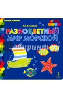 Разноцветный мир морскойСтихи и загадки для малышей<br>Книги содержат весёлые загадки в стихах и иллюстрации-отгадки. Рассмотрите с малышом картинки, прочитайте текст эмоционально, расставляя смысловые акценты, а потом задайте вопросы, поощряя его речевую активность. Предложите ребёнку изобразить действия по ходу сюжета, поиграть со звуками. Называйте предметы на рисунках, обращайте внимание на детали персонажей и их действия, воспитывайте умение слушать и следить за развитием сюжета. Превратите чтение книги в игру, и ваше общение будет полезным и интересным для ребёнка!<br>Развивающая серия Отгадай, поиграй! включает книги-загадки на разные темы и входит в программно-методический комплекс дошкольного образования Мозаичный ПАРК.<br>