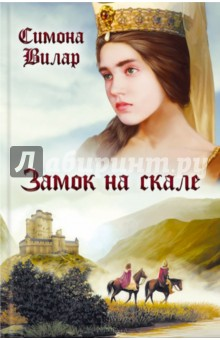 Замок на скалеИсторический сентиментальный роман<br>Суровое Пограничье между Англией и Шотландией, край, где идет нескончаемая война. Набеги, схватки, похищения и… сильные страсти. <br>Трое мужчин добиваются загадочную и обворожительную Анну Невиль: смелый разбойник-барон, изысканный красавец герцог и дьявольски коварный и настойчивый брат короля. Кто из них добьется своенравной леди? Захватывающая история, где отвага и коварство спорят за любовь. Динамичная драма, которая разыгралась в суровом мире постоянных схваток. Предательство, опасности и истинная любовь - все это в романе Симоны Вилар Замок на скале.<br>