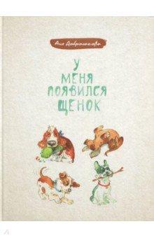 У меня появился щенокЖивотный и растительный мир<br>Аня Доброчасова просто обожает собак и пишет о них с огромной добротой и любовью. Кроме того, имея большой опыт собаководства, она с удовольствием делится им с читателями: из книги можно узнать, что делать, когда в доме впервые появляется щенок. Аня расскажет, как его понимать, как воспитывать, как кормить, и даст много других полезных советов. Текст дополняют прекрасные иллюстрации автора с изображением щенков разных пород.<br>Книга имеет увеличенный формат, бумага: плотный тонированный офсет, огромное количество иллюстраций.<br>Для младшего школьного возраста.<br><br>Книга издана вне серии.<br><br>Автор: Анна Доброчасова, молодая художница из Санкт-Петербурга. Дебютировала как автор и иллюстратор в ИД Мещерякова в 2016 году (А. Доброчасова Апельсин). За это время в издательстве вышло несколько книг Анны: Лунный жук, Пуговка, Подарок. Также художница является иллюстратором книг Большая перемена Г. Садовникова, Нынче всё наоборот Ю. Томина, трилогии о Печенюшкине С. Белоусова и т. д.<br><br>Три причины для приобретения данной книги:<br>1. Книга издана впервые, единственное издание на книжном рынке.<br>2. Иллюстрации сделаны специально для данного издания.<br>3. Практическое пособие по уходу за щенком, написанное в доступной и интересной форме.<br>