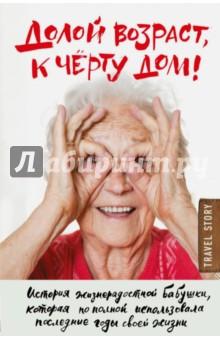 Долой возраст, к чёрту дом!Заметки путешественника<br>Есть на свете такие женщины - маленького роста, но с невероятно твердым характером. Норме Бауэршмидт было 90 лет, когда ее лечащий врач поставил страшный диагноз - рак. Предлагаемое лечение: операция, облучение, химиотерапия. Норма поняла: жизнь дана не для этого! Опасаясь провести остаток жизни на больничной койке и бесславно умереть, она отправилась путешествовать.<br>Долой возраст, к чёрту дом! воодушевляет. Напоминает нам, что жизнь прекрасна и удивительна. Настойчиво советует подняться с места и отправиться навстречу новым впечатлениям!<br>