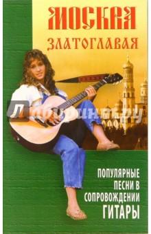 Котов Петр Москва златоглавая: популярные песни в сопровождении гитары
