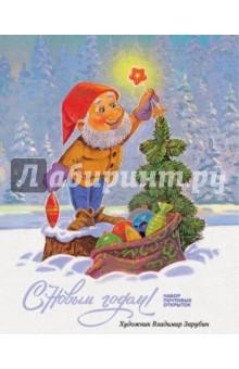 С Новым годом! Набор почтовых открытокНабор открыток<br>Дед Мороз везёт на санках расписной мешок с подарками, мальчишка нарядил ёлочку в лесу, Снегурочка улыбается синичке, которая сидит на её рукавице, зверюшки водят хоровод на лесной полянке, дети с восторгом и удивлением смотрят на ёлочку, Дед Мороз, улыбаясь, вешает на ветку гирлянду шариков - эти добрые сюжеты знакомы каждому с детства Рисунки Владимира Зарубина неизменно навевают приятные воспоминания и дарят улыбку.<br>Комплектация: 7 открыток (6 почтовых и 1 двойная).<br>