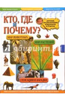 Кто, где и почему? Детская энциклопедия в вопросах и ответах
