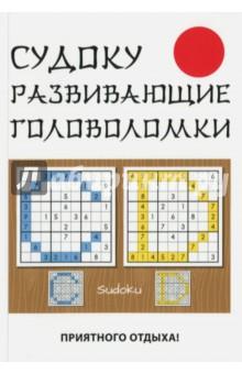 Судоку. Развивающие головоломкиКроссворды. Сканворды. Головоломки. Игры<br>Судоку - это популярнейшая в мире числовая игра-головоломка, позволяющая развить логическое и творческое мышление.<br>Мы собрали для вас самые различные варианты головоломок, которые подойдут как новичкам, так и профессионалам.<br>С помощью этой книги вы сможете испытать свои интеллектуальные способности и подняться на новый уровень мастерства.<br>