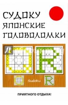 Судоку. Японские головоломкиКроссворды. Сканворды. Головоломки. Игры<br>Судоку - это популярнейшая в мире числовая игра-головоломка, позволяющая развить логическое и творческое мышление.<br>Мы собрали для вас самые различные варианты головоломок, которые подойдут как новичкам, так и профессионалам.<br>С помощью этой книги вы сможете испытать свои интеллектуальные способности и подняться на новый уровень мастерства.<br>