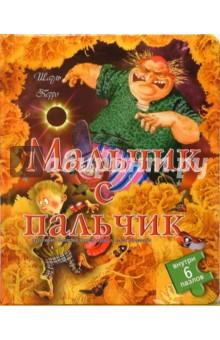 Перро Шарль Мальчик-с-пальчик (сказка-мозаика)