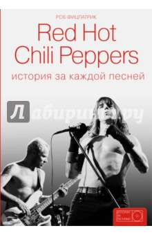 Red Hot Chili Peppers: история за каждой песнейМузыка<br>Эта книга удивительных историй, которые стоят за каждой песней знаменитой рок-группы и не оставят равнодушным ни одного читателя. Она охватывает весь классический период группы Red Hot Chili Peppers с выхода их первого студийного альбома в 1984-м The Red Hot Chili Peppers и до альбома Stadium Arcadium.<br>