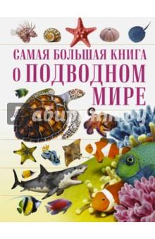 О подводном миреЖивотный и растительный мир<br>Самая большая книга о подводном мире - это настоящая находка для тех, кого привлекают своей загадочностью глубинные просторы. Ведь под водой, покрывающей большую часть нашей планеты, находится удивительный мир, полный разнообразных живых существ - активных и неподвижных, ярких и малозаметных, дружелюбных и опасных. На страницах этой книги вы познакомитесь с множеством рыб, млекопитающих и других живых организмов, чья жизнь неразрывно связана с водной средой: от древнейших до современных. Увлекательное и интересное изложение материала, красочные иллюстрации обитателей рек, морей и океанов позволят вам увидеть подводный мир во всём его многообразии.<br>Для среднего школьного возраста.<br>