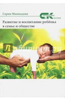 Развитие и воспитание ребёнка в семье и обществеОбщая педагогика<br>Книга о развитии ребёнка в современном обществе, важнейшие рекомендации по воспитанию с младенчества до подросткового возраста. Рассказывается об огромной роли женщины, матери, внутрисемейных отношений в становлении полноценной личности. Также обращено внимание на важнейшее значение культурных ценностей при воспитании детей. Автор даёт полезные и практические советы в виде памятки молодым матерям. В издании много цитат великих людей. Книга может быть отличным подарком для любой молодой семьи.<br>Составитель: Якк О.<br>