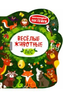 Веселые животные. Лес. Книжка с наклейкамиЗнакомство с миром вокруг нас<br>Фантазируй, приклеивай животных и сочиняй истории. <br>Дополни картинки, используя красочные наклейки, которые ты найдёшь внутри книги. Наклейки с изображениями забавных животных помогут тебе создать чудесную историю в картинках на каждой странице.<br>Украшать книгу наклейками - занятие не только интересное, но и полезное, так как<br>- способствует развитию воображения, мелкой моторики;<br>- позволяет лучше угнать окружающий мир;<br>- положительно влияет на речевое и интеллектуальное развитие;<br>- учит находить и принимать решения.<br>