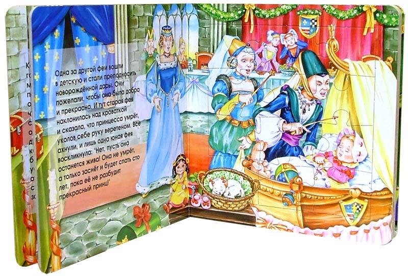 Иллюстрация 1 из 37 для Спящая красавица. Любимые сказки | Лабиринт - книги. Источник: Лабиринт