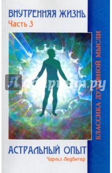 Внутренняя жизнь. Часть 3. Астральный опытЭзотерические знания<br>Вашему вниманию предлагается третья часть цикла Внутренняя жизнь, в которой рассказывается об особенностях и закономерностях астрального мира, условиях небесной жизни и путешествиях души по различным подпланам бытия. В книге описывается, что происходит с душой после смерти тела, что испытывает Дух, ушедший с физического плана, по отношению ко всему, им покинутому, как предстаёт взгляду ясновидящего действие закона кармы, объясняется структура ментального тела, а также многое другое, помогающее ознакомиться с правилами жизни на астральном плане.<br>2-е издание.<br>