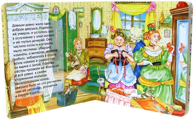 Иллюстрация 1 из 28 для Золушка. Любимые сказки | Лабиринт - книги. Источник: Лабиринт