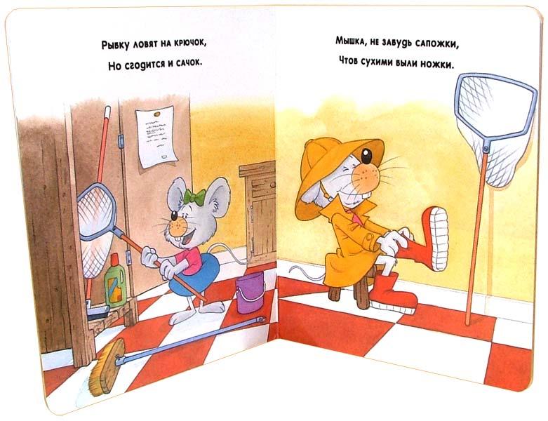 Иллюстрация 1 из 18 для Мышкина рыбалка. Для самых маленьких | Лабиринт - книги. Источник: Лабиринт