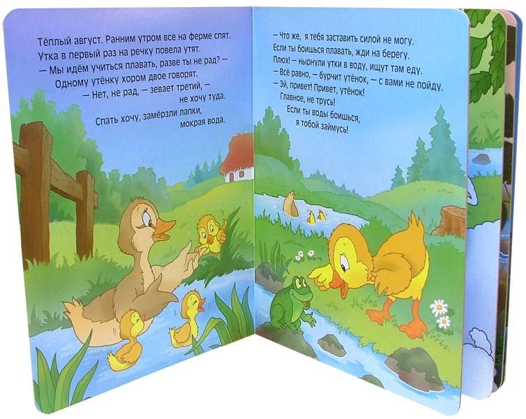 Иллюстрация 1 из 2 для Большое путешествие утенка. Для самых маленьких | Лабиринт - книги. Источник: Лабиринт