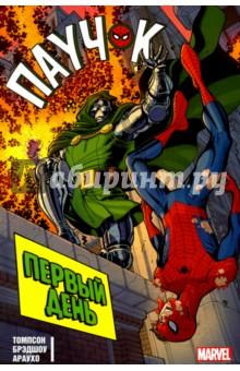 Паучок. Первый деньКомиксы<br>Это смесь из сражений, приключений и юмора в равных пропорциях, ведь мы возвращаемся в школу, чтобы посмотреть на первые деньки Пита! Современный талант вместе с ноткой классики Marvel представляет вам ранние годы паутинного чуда в поистине удивительной, поразительной и сенсационной манере. Возвращение хлопот из-за несделанной домашки и смущения, не дающего заговорить с девчонками, и крутящаяся без остановки карусель безумия, состоящая из подборки лучших злодеев в комиксах, каждый из которых невероятнее предыдущего. Вам понравится смотреть на то, как Паучок дерется с Доктором Осьминогом и тонет в Песочном Человеке - ходячем пляже. Увидев кучу знакомых и неожиданных лиц из прошлого Питера, вы вспомните, что на самом деле делает Человека-Паука величайшим героем!<br>Включает выпуски комиксов Паучок #1-6 от автора Робби Томпсона и художников Ника Брэдшоу, Андре Лима Араухо, Джима Кэмпбелла, Рашель Розенберг и Ява Тарталья.<br>