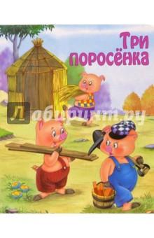 Михалков Сергей Владимирович Три поросенка. Для самых маленьких