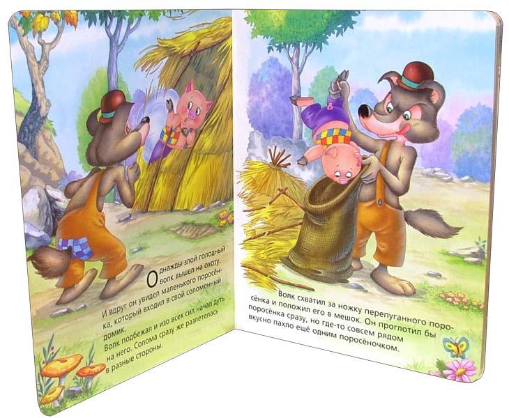 Иллюстрация 1 из 2 для Три поросенка. Для самых маленьких - Сергей Михалков   Лабиринт - книги. Источник: Лабиринт