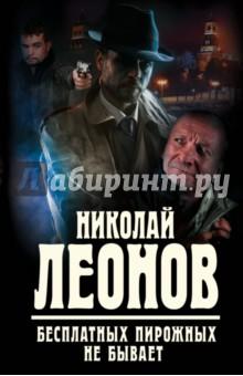 Бесплатных пирожных не бываетКриминальный отечественный детектив<br>В Москву приезжает подпольный финансист преступного бизнеса некто Лебедев. Вместе с ним - наемный убийца, только что выполнивший очередной заказ и готовый получить от Лебедева вознаграждение за работу. У подполковника Льва Гурова нет прямых доказательств вины финансиста и киллера, но чутье подсказывает сыщику, что именно они виновны в серии громких преступлений. Действовать нужно решительно, другого подходящего момента для задержания может не быть. Чтобы заставить преступников раскрыть себя, Гуров идет на смелую провокацию. Но опытный криминальный магнат разгадывает замысел подполковника и устраивает ему смертельную ловушку.<br>