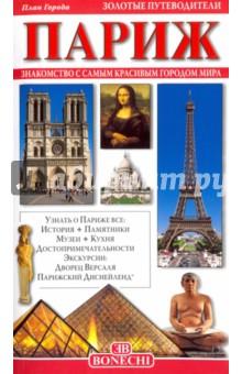 ПарижПутеводители<br>Полный путеводитель по городу, по его историческим памятникам и шедеврам искусства.<br>С картой.<br>