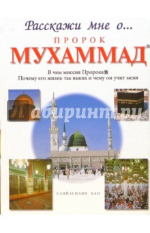 Хан Санйаснаин Пророк Мухаммад