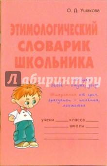Ушакова Ольга Дмитриевна Этимологический словарик школьника