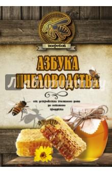 Азбука пчеловодства. От устройства пчелиного дома до готового продуктаНасекомые<br>Перед вами - книга, поистине незаменимая для всякого пчеловода - начинающего и опытного, любителя и профессионала. Устройство пчелиного дома и жизнь пасеки в различные времена года, пчелиные болезни и пчелиные враги, кулинарные изделия и напитки на основе меда - вот лишь немногое из того, о чем в полной и подробной, однако простой и доступной форме рассказывается в этой книге…<br>