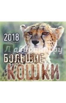 2018год. Календарь перекидной. Большие кошкиНастольные календари<br>Календарь перекидной на 2018 год.<br>Крепление: скрепка.<br>