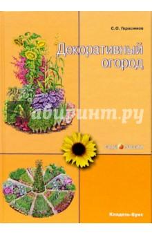 Герасимов Сергей Олегович Декоративный огород