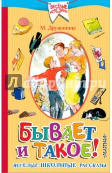 Бывает и такое. Весёлые школьные рассказыПовести и рассказы о детях<br>Весёлые школьные рассказы! Каждый ребенок с удовольствием вспомнит смешной случай из школьной жизни и с удовольствием почитает весёлые истории про друзей-одноклассников. А в нашей книге таких историй много.<br>Иллюстрации художницы Н. Кондратовой. <br>Для младшего школьного возраста.<br>