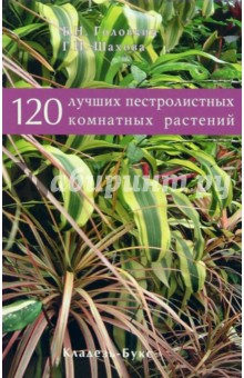 Головкин Борис 120 лучших пестролистных комнатных растений