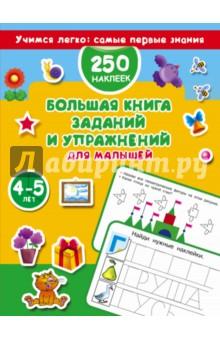 Большая книга заданий и упражнений для малышей 4-5 летРазвитие общих способностей<br>Пособие Большая книга заданий и упражнений с наклейками для малышей 4 - 5 лет поможет ребёнку научиться всему, что он должен знать и уметь. Выполняя увлекательные задания, малыш разовьёт мелкую моторику, речь, внимание, память и логическое мышление, запомнит основные геометрические фигуры, выучит алфавит, научится правильно писать буквы, слова и цифры. Тестовые задания позволят оценить успехи ребёнка и понять, какие ещё умения и навыки ему предстоит развить.<br>Для дошкольного возраста.<br>