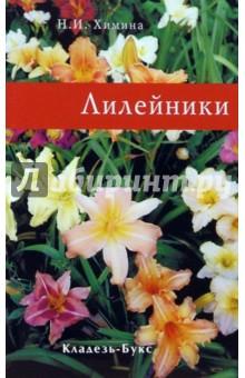 Химина Наталья Лилейники