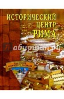 Ермакова Светлана Исторический центр Рима