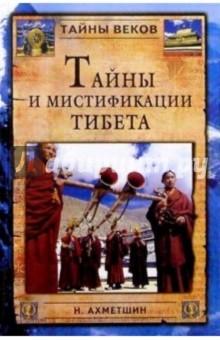 Ахметшин Наиль Тайны и мистифакации Тибета
